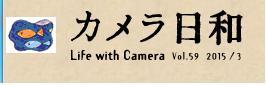 カメラ日和.jpg