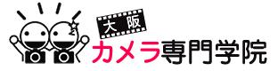 大阪カメラ専門学院.jpg
